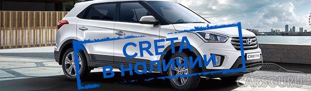 Hyundai Creta в наличии в АКРОС!