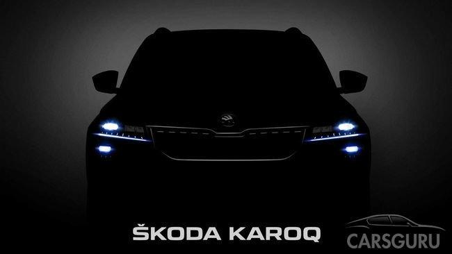 Стали известны подробности о Skoda Karoq