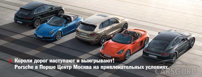Porsche – короли дорог наступают и выигрывают!