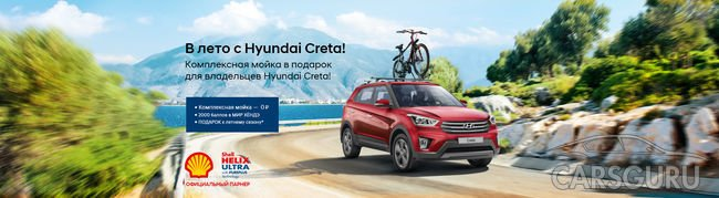 В лето с Hyundai Creta