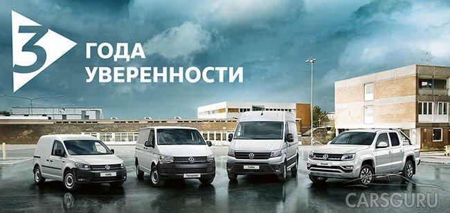 Постгарантия по европейским стандартам на коммерческие а/м Volkswagen!