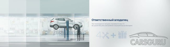 Подарки ответственным владельцам Hyundai от АКРОС!