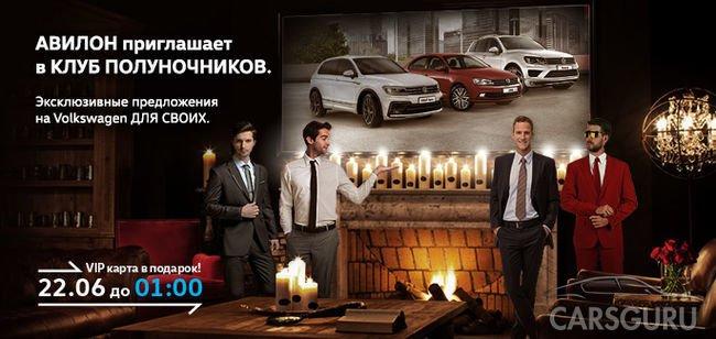 Ночь продаж в АВИЛОН Volkswagen