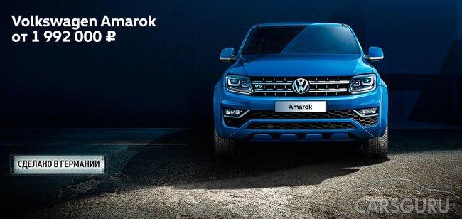 Новый Volkswagen Amarok – непревзойденная мощь!