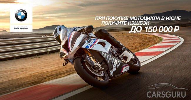 РОЛЬФ-Премиум BMW дарит кэшбэк до 150 000 р. при покупке мотоцикла!