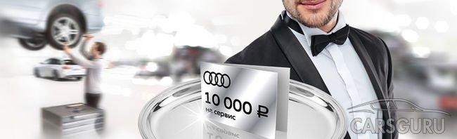 Для Audi старше 4 лет комплимент от сервиса 10 000 рублей