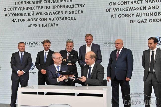 ГАЗ и Volkswagen расширяют рамки договора о сотрудничестве
