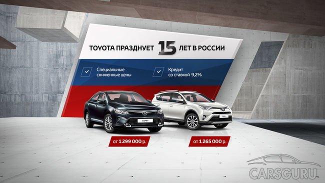 На 15-й день рождения Toyota снизила цены на автомобили и ставку процента по кредитам