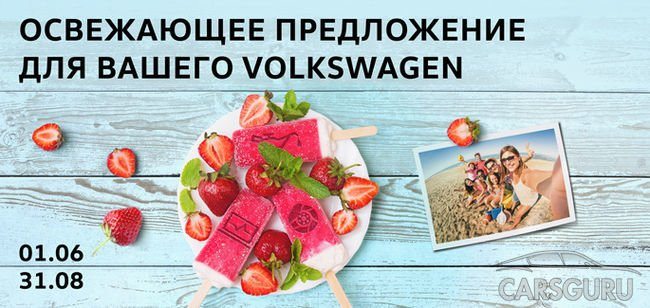 Летний сервис для вашего Volkswagen!