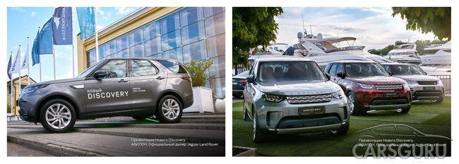 АВИЛОН презентовал новый Land Rover Discovery в ресторане «Vodный»