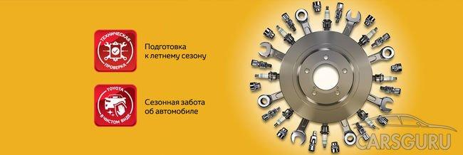 Летний сервис от ТОЙОТА Центр Ясенево
