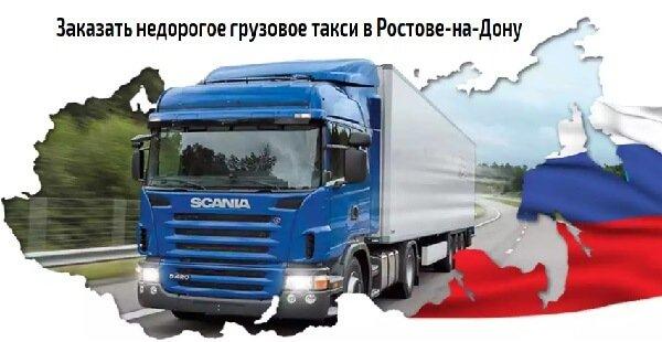Грузовое такси - комфортная транспортировка грузов.