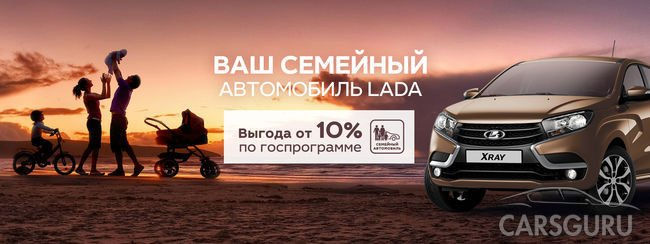 Ищите семейный автомобиль В ТЕХИНКОМ LADA с выгодой от 10%!