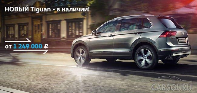 Новый Volkswagen Tiguan 2017. А вы готовы к встрече?