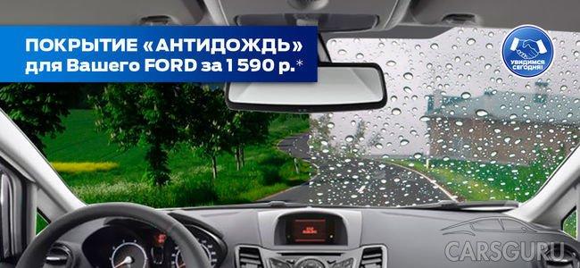 Нано-покрытие – защита лобового стекла для Вашего FORD за 1590 руб.