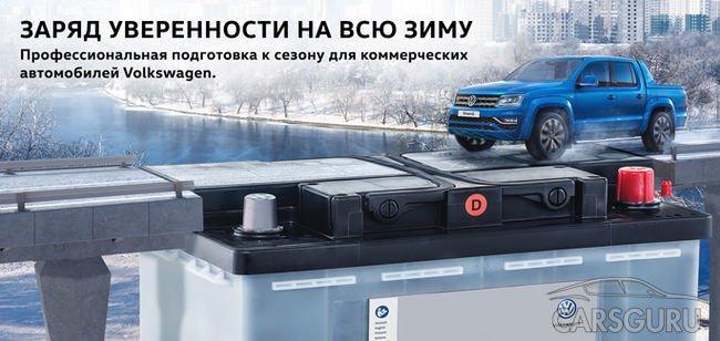 Заряд уверенности на всю зиму для вашего Volkswagen