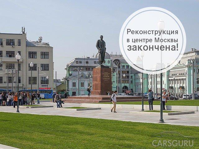 Реконструкция в центре Москвы закончена!