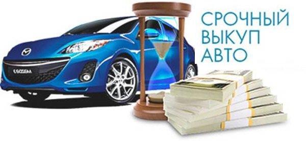 Автомобильный выкуп в Днепропетровске