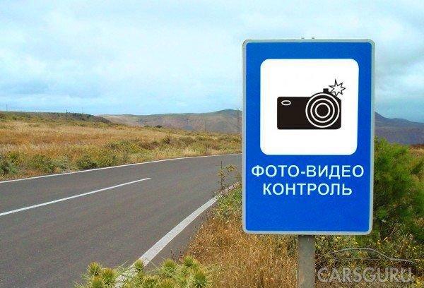 Как избежать штрафов от комплексов видеофиксации