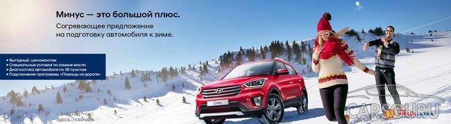 Минус — это большой плюс! Подготовьте Hyundai к зиме на самых выгодных условиях