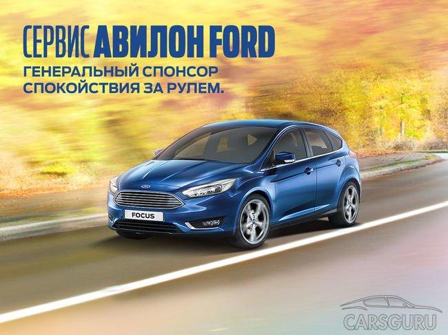 Сервис АВИЛОН Ford – Ваш спонсор спокойствия