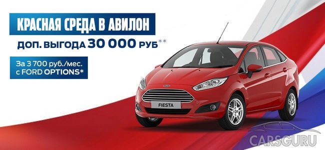 Красная среда в АВИЛОН Ford