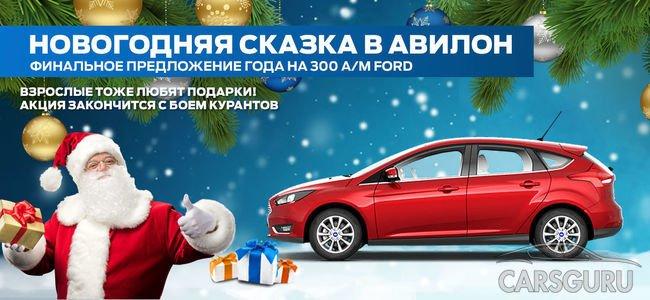 Новогодний ажиотаж в АВИЛОН Ford уже начался!