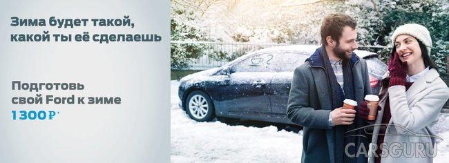 Подготовка вашего Ford к зиме всего за 1300 рублей