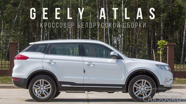 Geely Atlas для России начали выпускать в Белоруссии