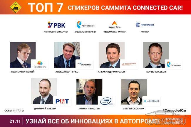 Умные автомобили на российских дорогах. В Москве пройдёт IV Connected Car Summit