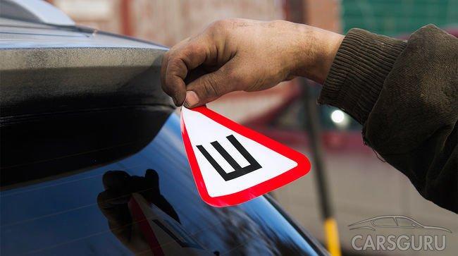 Как водители «Шиповано» отметили поправки в ПДД. Фото