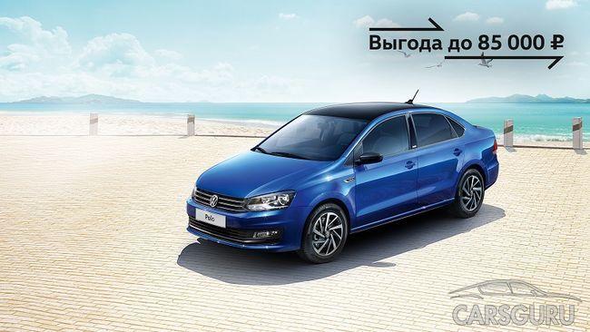 Новый Volkswagen Polo на уникальных условиях