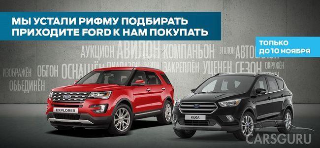 Аукцион в АВИЛОН Ford