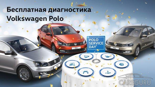 POLO Service day в «Автоцентр-Сити Каширка»