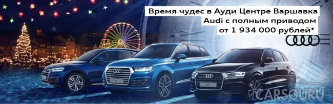 Время чудес в Ауди Центре Варшавка. Audi с полным приводом от 1 934 000 рублей