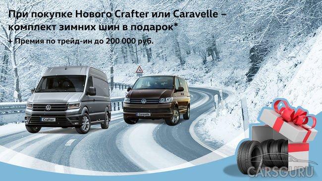 Комплект зимних шин в подарок при покупке Нового Crafter или Caravelle