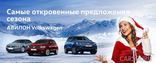 Старт новогодних продаж в АВИЛОН Volkswagen!