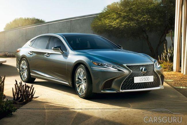 Стали известны цены на Lexus LS пятой генерации в России