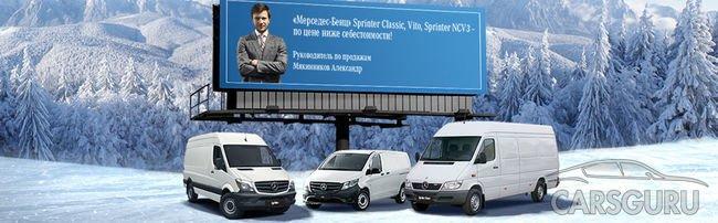 В АВИЛОН «Мерседес-Бенц» малотоннажный транспорт по цене ниже себестоимости