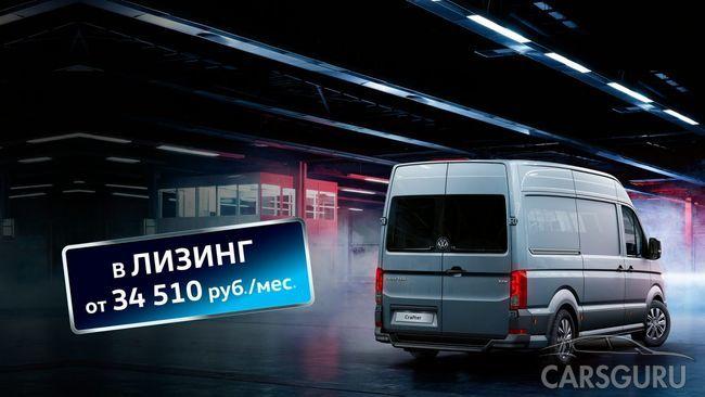 Революционные условия: Volkswagen Crafter в АВТОПРЕСТУС