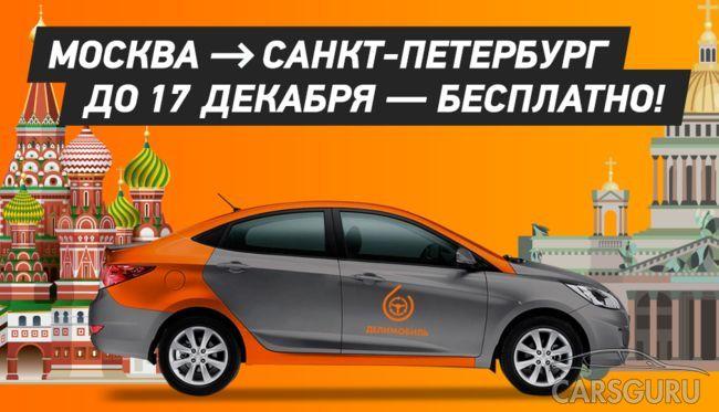 Как добраться от Москвы до Питера бесплатно: актуальный метод