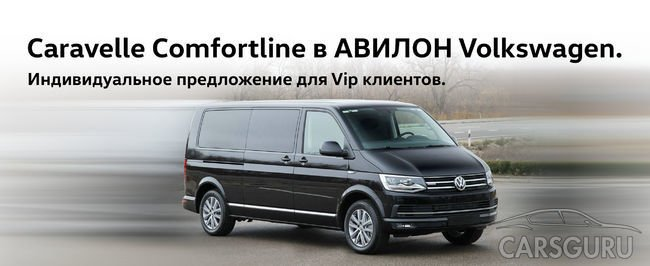 Caravelle Comfotline – идеальный шаттл ждет вас в АВИЛОН