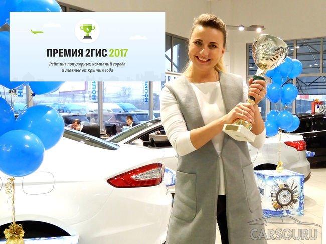 АВИЛОН Форд – победитель премии 2ГИС