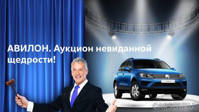 Аукцион невиданной щедрости в АВИЛОН Volkswagen