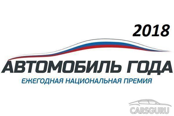 Открыто голосование в ежегодной национальной премии «АВТОМОБИЛЬ ГОДА В РОССИИ 2018»