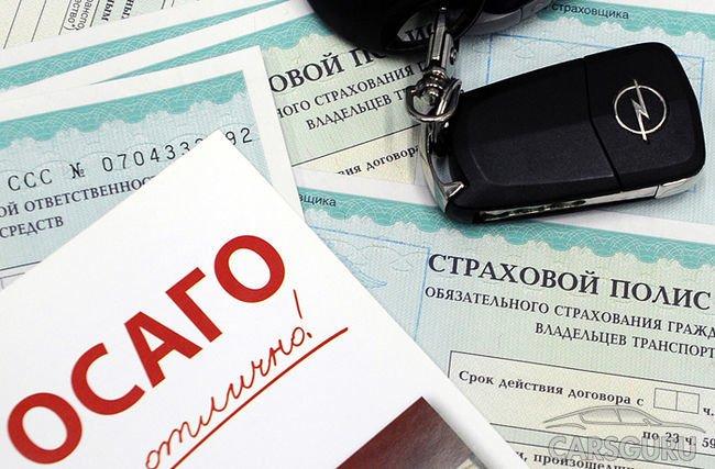Изменение цены ОСАГО: рост тарифов в ближайшие пару лет