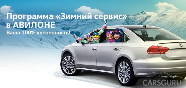 «Зимний сервис»: 100% уверенности!