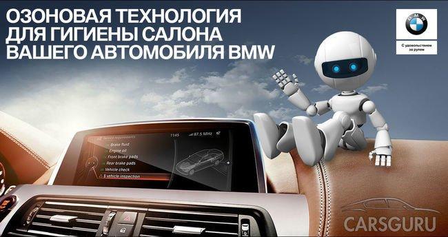 Озоновая технология для гигиены салона Вашего BMW.