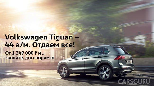 Volkswagen Tiguan в АВИЛОН! Отдаем все!