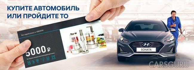 АВИЛОН Hyundai: никто не уйдет без подарка!